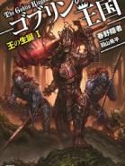 Goblin Kingdom