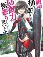 Itai no wa Iya nanode Bōgyo-Ryoku ni Kyokufuri Shitai to Omoimasu